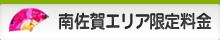 南佐賀エリア限定料金